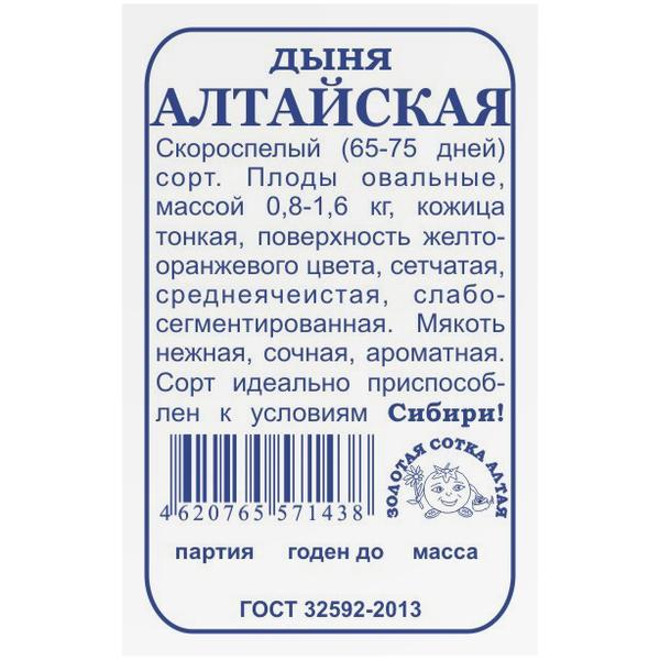 Семена Дыня Алтайская (дубовка) б/п /Сотка/ 0,5 г