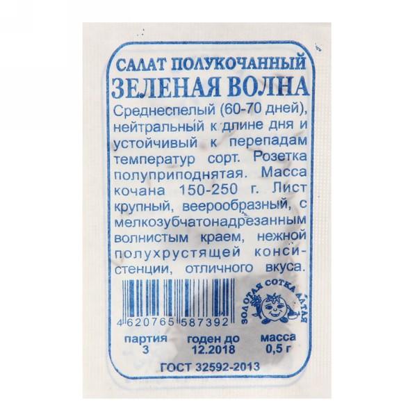 Семена Салат Зеленая Волна полукочанный (белый пакет) /Сотка/ 0,5 г