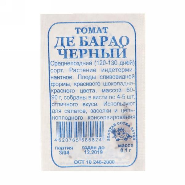 Семена Томат Де Барао черный (белый пакет) /Сотка/ 0,1 г; с/п, инд, 100г