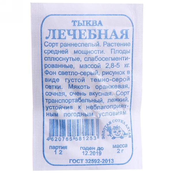 Семена Тыква Лечебная (белый пакет) 2 г