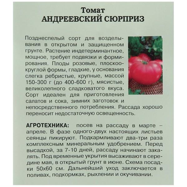 днях андреевский сюрприз томат фото отзывы возбуждающая эротика