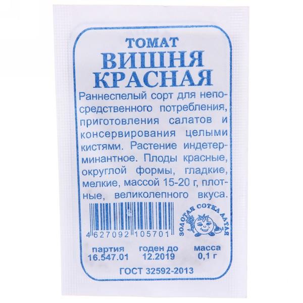 Семена Томат Вишня красная (белый пакет)