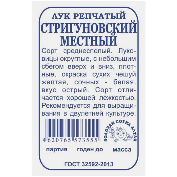 Семена Лук Стригуновский местный б/п /Сотка/ 1 г