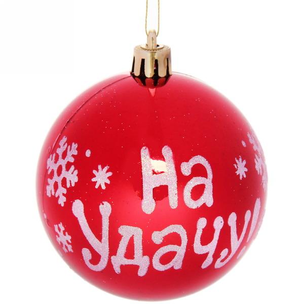 Открытка новогодний шарик с поздравлением рисунок, картинки для андроид