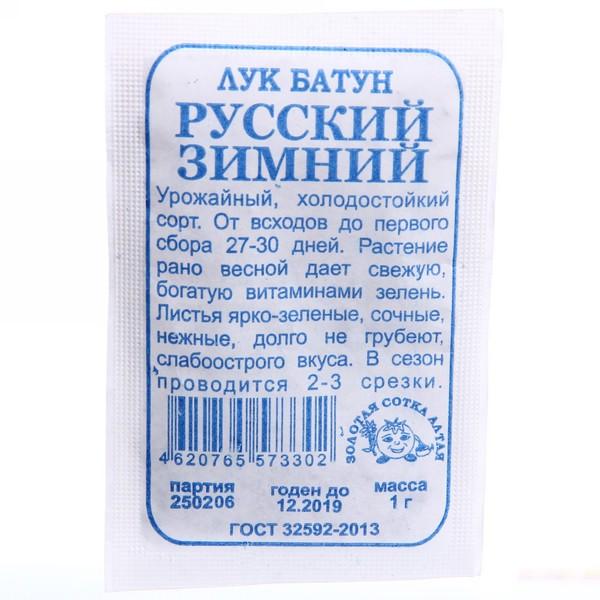 Семена Лук Русский зимний Батун (белый пакет) 1 г